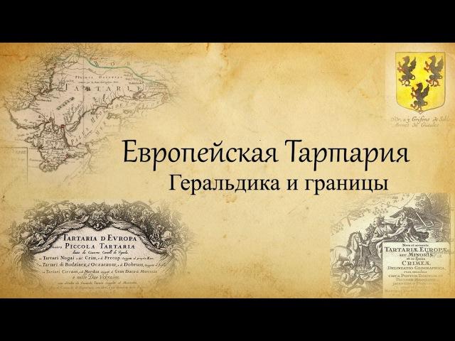 Европейская Тартария. Геральдика и границы