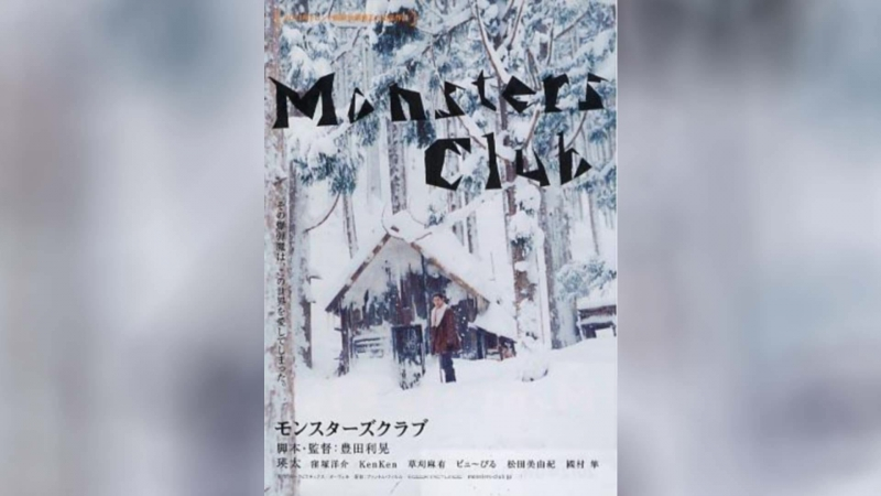 Клуб монстров 2011 Monsut