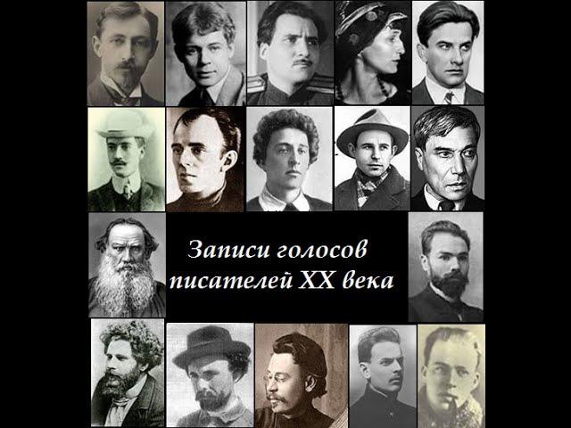 кинохроника и записи голосов писателей по алфавиту