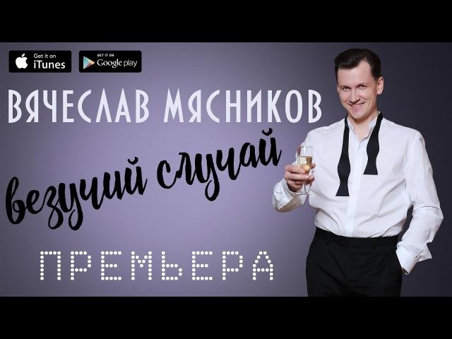 Вячеслав Мясников Два билета в кино Везучий случай