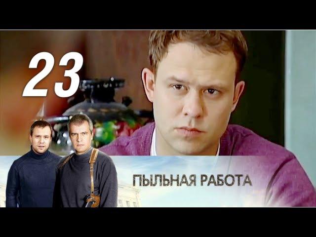 Пыльная работа. 23 серия. Криминальный детектив (2013)