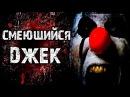 Страшилки на ночь - СМЕЮЩИЙСЯ ДЖЕК - Страшные истории про клоунов на ночь