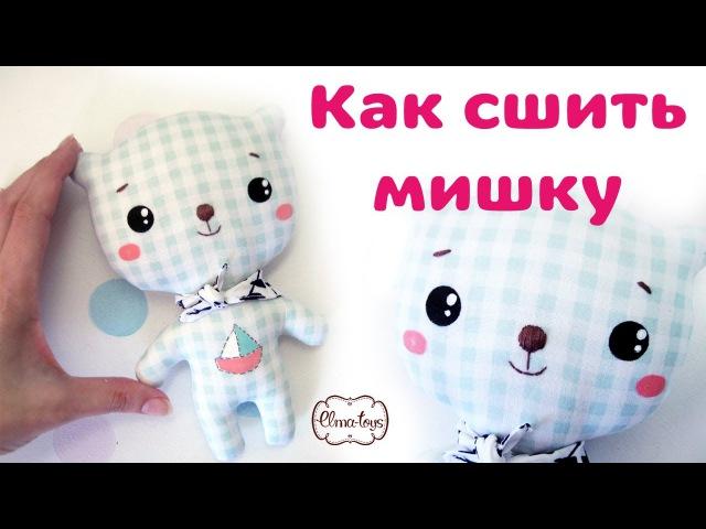 DIY Как сшить кавайного мишку своими руками. Бесплатная выкройка в описании. | Elma-toys