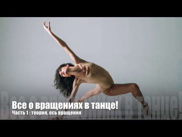 Вращения в сальсе и в других танцах пируэты, повороты. Часть 1. SABOR CUBANO
