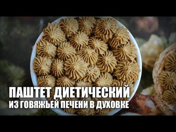 Диетический паштет из говяжьей печени в духовке видео рецепт смотреть онлайн без регистрации