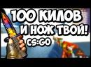CS:GO - УБЕЙ 100 БОТОВ ЗА МИНУТУ И ПОЛУЧИШЬ НОЖ БЕСПЛАТНО (Aim_BotZ Training Challenge)
