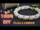 【100均DIY】パールとメタルビーズのブレスレット☆作り方 100円ショップ 12384