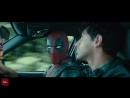 Дэдпул 2 ¦ Официальный трейлер хорошее настроение, юмор, Марвел, комедия, смешное видео, люди Х, X-Man, сила, такси, любовь.
