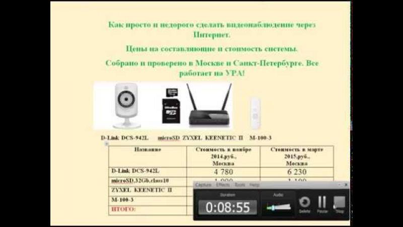 Видеонаблюдение через Интернет Вся информация о системе за 10 минут