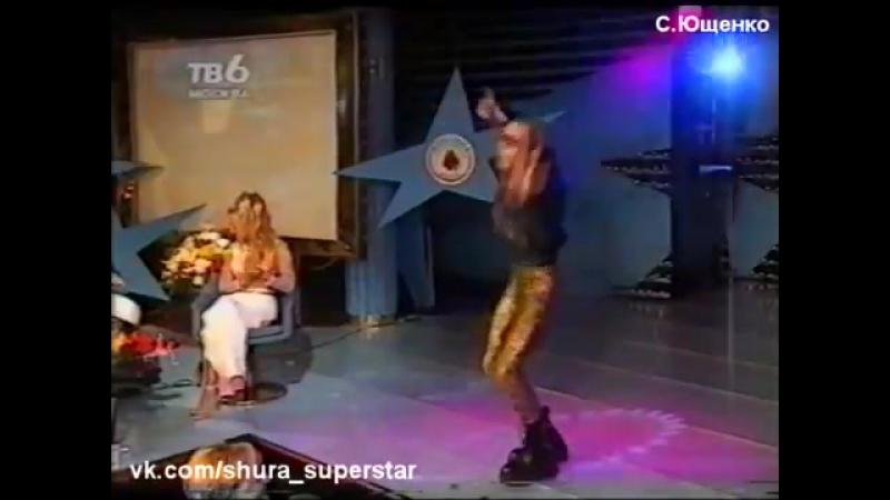 Шура Ты не верь слезам Звёздная ночь 1999