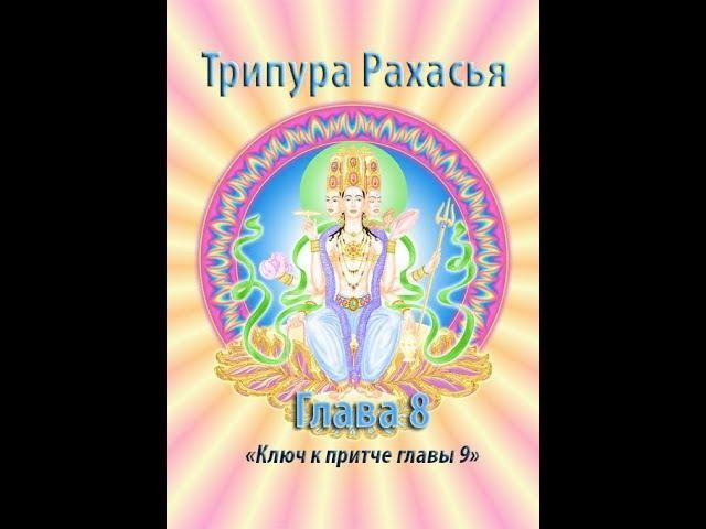 Трипура Рахасья Глава 8 Ключ к притче главы 5