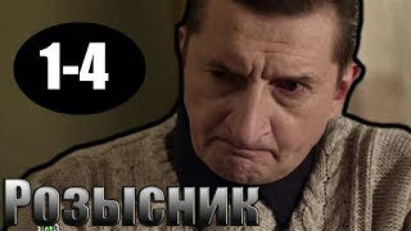 Русский Криминальный фильм РОЗЫСКНИК серии 1 4 драма роли Александр Лыков