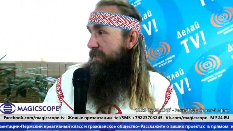 Интервью въ прямомъ эфире 02 июня 2017 на канале Magicscope.