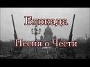 Блокада Песня о чести Александр Городницкий Алексей Нежевец