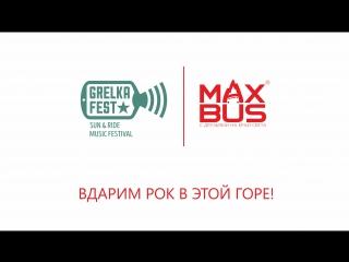 Жжарим рок на гигантской гитаре > Max-Bus Grelka Fest 2017 (Sheregesh / Шерегеш)