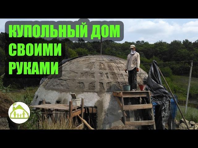 Купольный дом своими руками Монолитный купол с помощью хоппер ковша