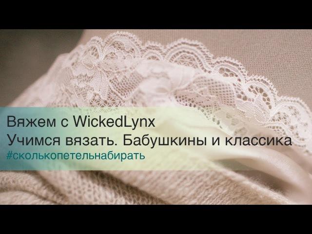 Вяжем с WickedLynx Учимся вязать Бабушкины и классика