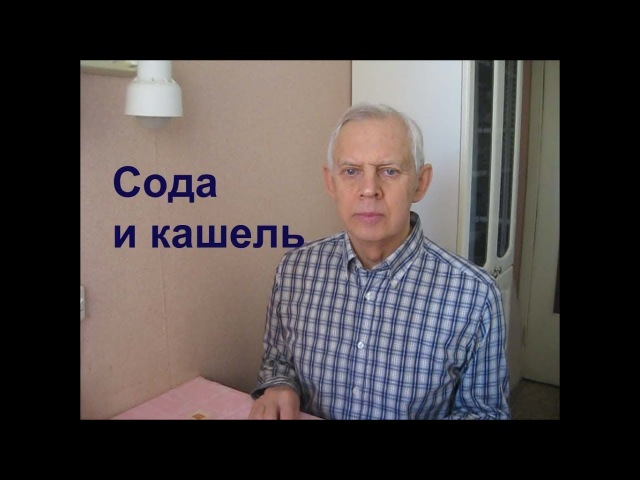 Сода и кашель Alexander Zakurdaev