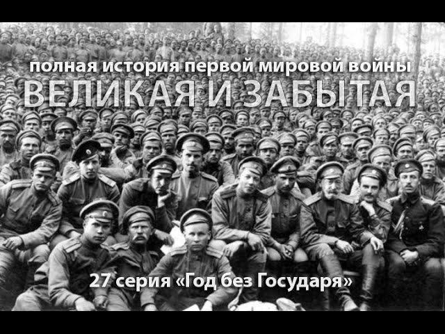 Год без Государя или 'о чести и бесчестии' 27 серия Великая и забытая