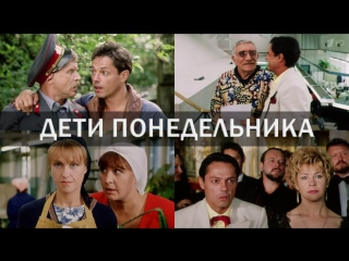 """Фильм """"Дети понедельника""""_1997 (комедия)."""