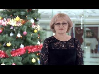 Поздравление с Новым годом от председателя Законодательного собрания Свердловской области Людмилы Бабушкиной