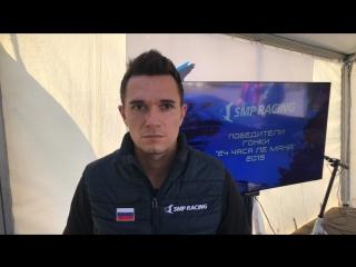 Пилот SMP Racing Михаил Алёшин на Формуле Студент.