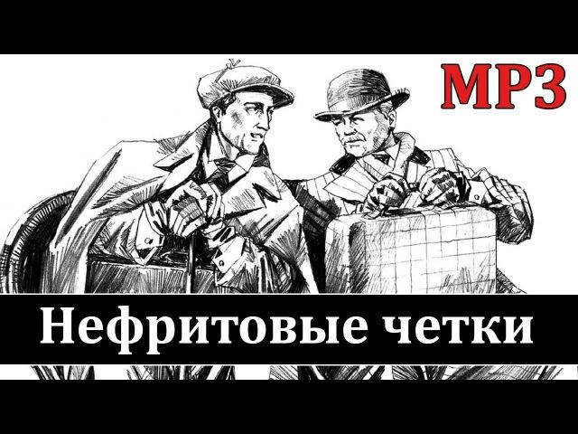 Борис Акунин: Нефритовые чётки 3/4 часть. Аудиокнига » Freewka.com - Смотреть онлайн в хорощем качестве
