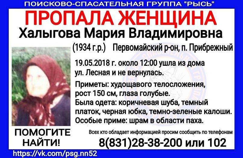 Халыгова Мария Владимировна, 1934 г.р. Первомайский р-он, п. Прибрежный