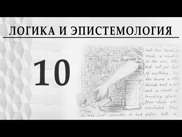 Логика и эпистемология. Лекция 10. Истина в искусстве. А. В. Пустовит