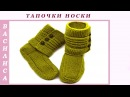 Тапочки носки спицами Василиса