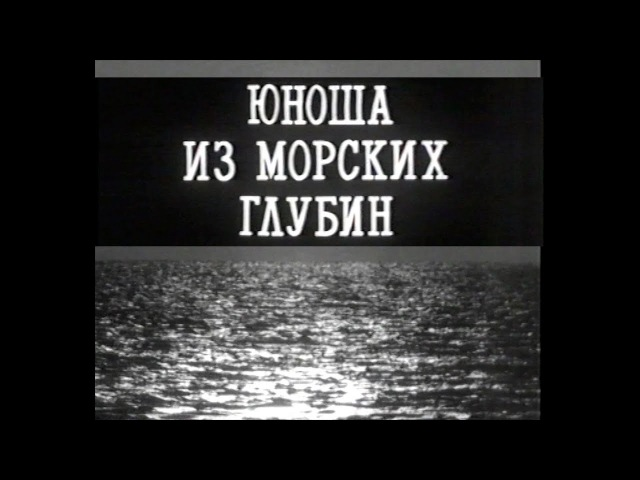 Юноша из морских глубин 1993 фильм Геннадия Новикова
