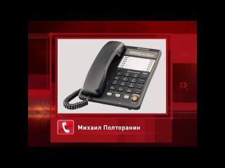 Михаил Полторанин - об  убийстве А.Собчака