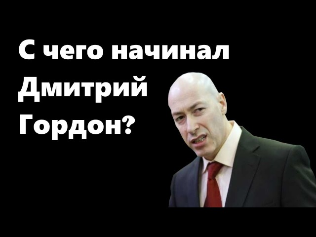 Дмитрий Гордон журналист и продюссер для шарлатанов