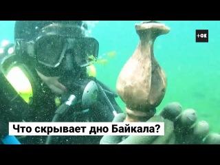 Очистка озера Байкал