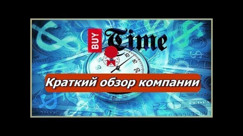 О компании BuyTime Президент Д Лютов
