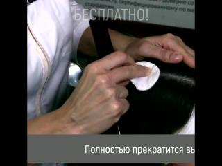 Бесплатный современнный пилинг для волос
