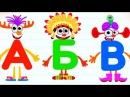 Азбука для детей - Буквы - Супер Алфавит для малышей - Учим Буквы -Развивающие мультики для Детей.
