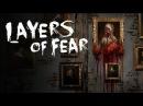 [Layers of Fear - №2] - стрим с Ритой и Диманом