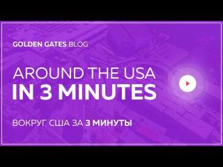 Around the USA in 3 minutes | Вокруг США за 3 минуты (5 States | 5 Штатов)