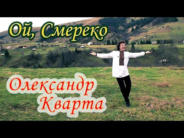 Смерека Олександр Кварта Official video