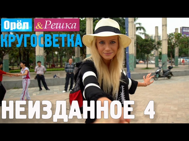 Орёл и Решка Кругосветка НЕИЗДАННОЕ №4 1080p HD