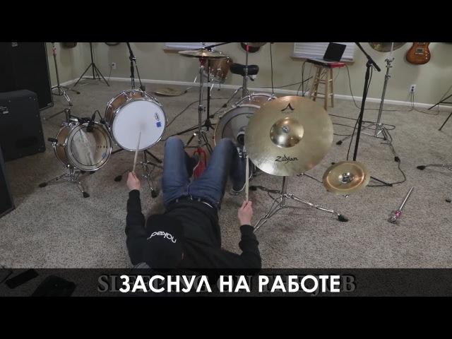 Странные расстановки барабанов (но играть можно) (JARED DINES RUS)
