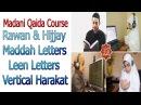 Madani Qaida Lesson 34 P 19 3 Maddah Tanween Vertical Letters حروفِ مدہ،تنوین،کھڑی حرکات