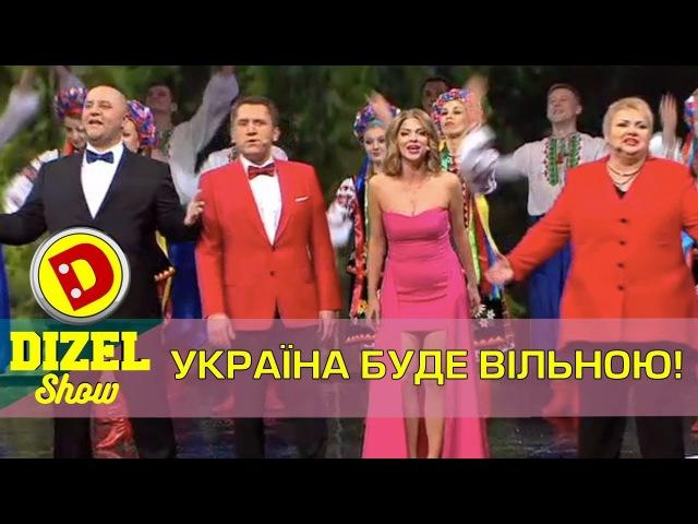 Україна буде сильною, Україна буде вільною | Дизель шоу 2017 Украина