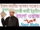 Imam Mahdi's Arrival Signal Agomon Sonket by Mufti Kazi Ibrahim Bangla Waaz Nasir Media