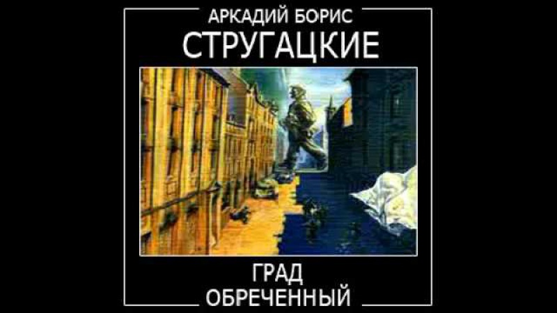 А. и Б. Стругацкие - Град обреченный. Книга 2 [аудиокнига]
