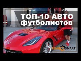 ТОП-10 самых дорогих автомобилей футболистов