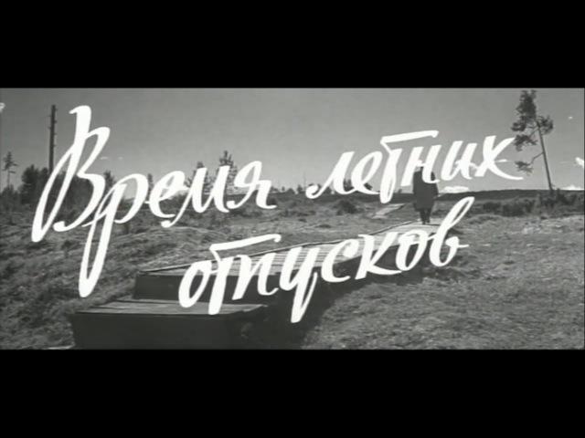 Советский фильм Время летних отпусков (1960 г.)
