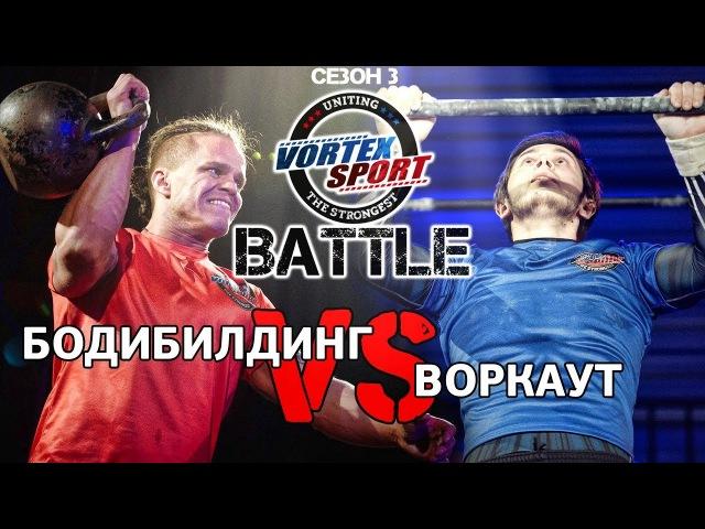 Бодибилдинг VS Воркаут Карпенко VS Баратов Bodybuilding vs workout VORTEX SPORT BATTLE 10