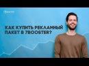 Как купить рекламный пакет на 7booster?